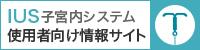 IUS子宮内システム 使用者向け情報サイト